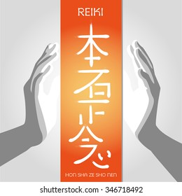 """The third Reiki symbol - HON SHA ZE SHO NEN.  Its main values: """"There is no past, present, future, since it all - now!"""" . Vector illustration"""