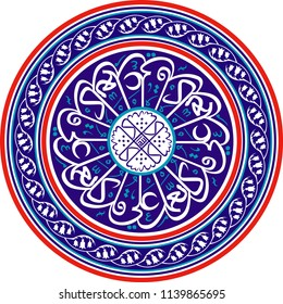In this arabic calligraphic article; (Allah) is the Supreme. Indeed, He is hearing and seeing everything.  It is used for ceramic and tile plate motif, wall panel, table, icon, mosque wall.