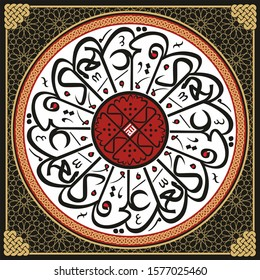 In this arabic calligraphic article; (Allah) is the Supreme. Indeed, He is hearing and seeing everything.  It is used for ceramic and tile plate motif, wall panel, poster, mosque wall and decorative.