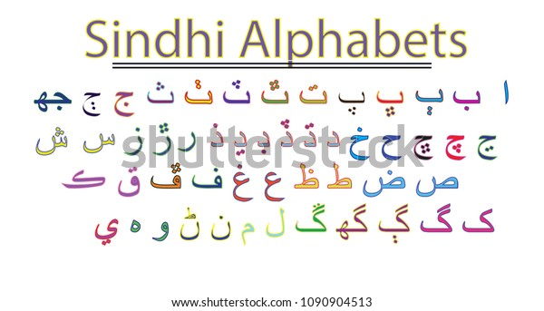 This Eps File Sindhi Language Alphabets Stock Vector (Royalty Free ...