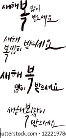 This is the 'Happy New Year' in Korean. If you translate this, it will be like in English Best Wishes for a Happy New Year. Or simply 'Happy New Year'.