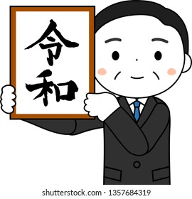 This is an illustration of a politician who has announced the Japanese era of Reiwa.This kanji means Reiwa, the new year era of Japan.