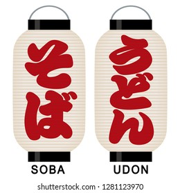 "This is the lantern for the signboard of Japan with the name of the food written. This lantern is a signboard of a soba shop and a udon shop. ""Soba"" and ""Udon"" are traditional Japanese noodles."