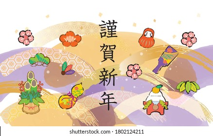 This is a New Year's card with a New Year's flower illustration for 2021. (Thank you for the Happy New Year and last year in Japanese. Thank you for this year. Thank you.) - Shutterstock ID 1802124211