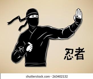 """This is a ninja with japan hieroglyph """"ninja"""""""