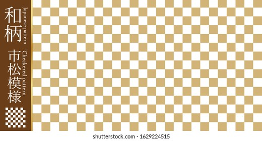 This is a traditional Japanese pattern (checkered pattern). The Japanese language in the illustration is the name of this pattern (checkered pattern).