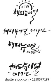 This vector design is '2019 Happy New Year' means in Korean calligraphy. This Hangul Calligraphy means 2019 Happy New Year.  This is a vector design.