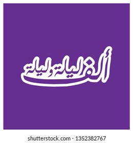 A Thousand Nights and Night Arabic caligraphy design