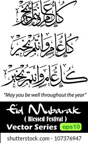 Three (3) arabic calligraphy vectors of an eid greeting 'Kullu am wa antum bi-khair' (translation:May you be well throughout the year).It is commonly used to greet during eid and new year celebration.
