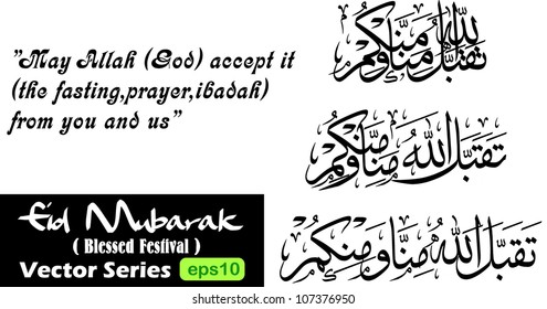 Three (3) arabic calligraphy vectors of an eid greeting 'Taqabbal allahu minna wa minkum (May Allah accept it from you and us). It is commonly used to greet during eid after Ramadan fasting month.