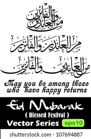 Three (3) arabic calligraphy vectors of an eid greeting  'Minal 'Aidin wal Faizin' (translation:May you be among those who have happy returns. It is commonly used to greet during eid celebration.