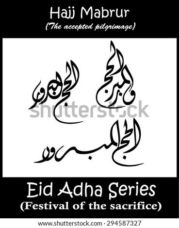 Three 3 arabic greeting words al hajj stock vector royalty free three 3 arabic greeting words al hajj al mabrurmabroor m4hsunfo