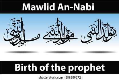 Three (3) composition of arabic calligraphy Mawlid An Nabi which translate as Birth of the Prophet. It is the observance of the birthday of Islamic prophet Muhammad. Other name include Maulidur Rasul