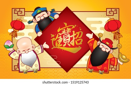 Three cute Chinese gods and a background with Chinese elements. Caption: 'bring in the lucky fortune'.