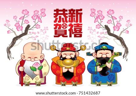 Three Cute Chinese Gods Which Represent Stock-Vektorgrafik ...