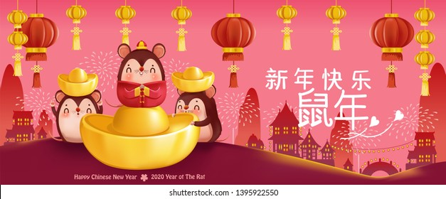 Three little animals holding gold and Chinese characters. Zodiac symbol of the year 2020 Chinese New Year Translation: The year of great success Greetings from Golden Rat.
