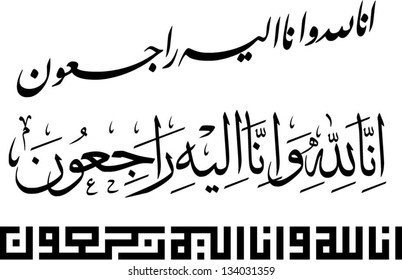 Three variations of an arabic phrase (transliteration:'Innalillahiwainnailayhiraji'un', translation:'Surely we belong to God and to Him shall we return'. Muslim cite it whenever hit by calamity/death