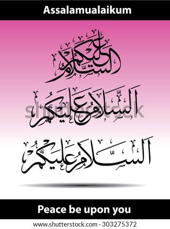 Three 3 Eid Vector Assalamualaikum As Salamu Alaykum Which