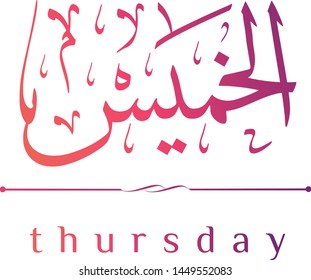 Thursday Special Images, Stock Photos & Vectors | Shutterstock