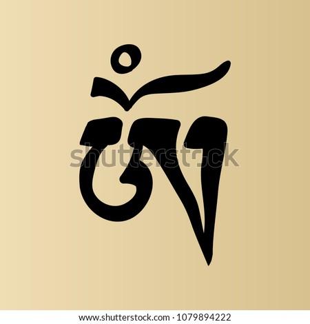 Tibetan Om Symbol Spiritual Icon Buddhism Stock Vector Royalty Free