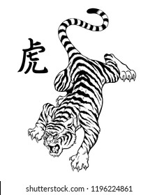 Tiger tattoo, black and white vector illustration. Inscription on illustration is a hieroglyph of tiger (japanese or chinese). Vector illustration