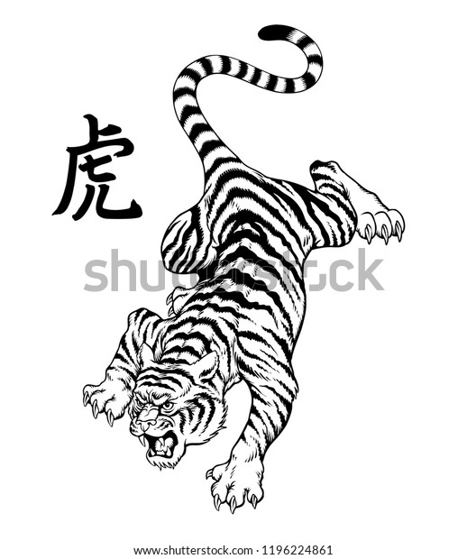 eb050a9b3 Tiger tattoo, black and white vector illustration. Inscription on  illustration is a hieroglyph of