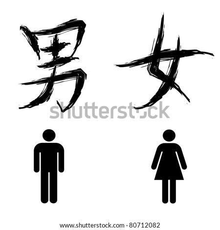 Toilet Sign Man Woman Chinese Calligraphy Stock Vector Royalty Free