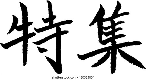 Tokusyu means Feature, Japanese calligraphy