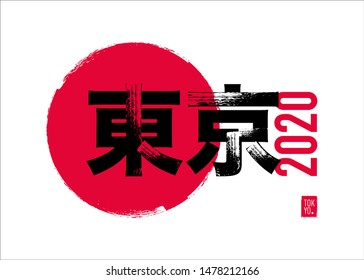 Tokyo 2020 Vector Background. The Summer Games in Japan. Sport Event Logo Design in Japanese Calligraphy Style with Kanji Character which Means Tokyo. Isolated on White.
