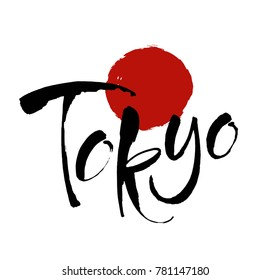 Tokyo, Japan. Capital city typography lettering design. Hand drawn brush calligraphy, text for greeting card, t-shirt, post card, poster. Vector