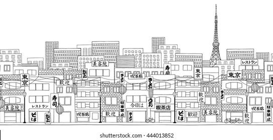 "Tokyo, Japan - seamless banner of the city's skyline, hand drawn black and white illustration with signs saying ""coffee house"", sushi"", ""noodles"", ""welcome"" etc."