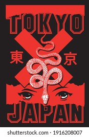 "Tokyo japan slogan with manga eye Japanese translation: ""Tokyo."" Vector design for tee and poster"
