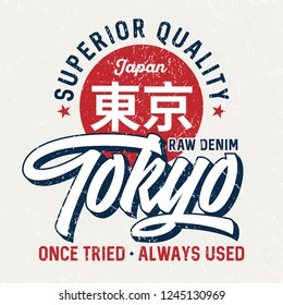 Tokyo (written in kanji) Japan - Tee Design For Print
