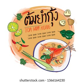 """Tom Yam Kung"" Hand drawn illustration of Thai food and ingredients - Vector"