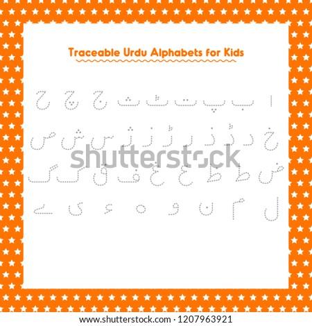 traceable urdu alphabets kids stock vector royalty free 1207963921