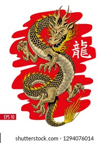 Traditional asian golden dragon on red background. Inscription on illustration is a hieroglyphs of dragon (chinese). Vector illustration.