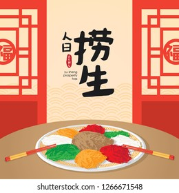 "Traditional Chinese dish ""Lou Sang"", ""Yu Shang"". Usually as the appetizer due to its symbolism of ""good luck"" for the new year. (Translation: Prosperity Toss)"