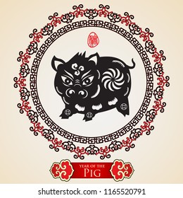 Traditional Chinese Pig Year Paper cut, chinese zodiac.