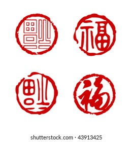 "Traditional Chinese seals for ""good fortune"" - Chinese new year"