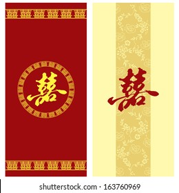 Double happiness images stock photos vectors shutterstock traditional chinese wedding invitation card translation double happiness stopboris Gallery