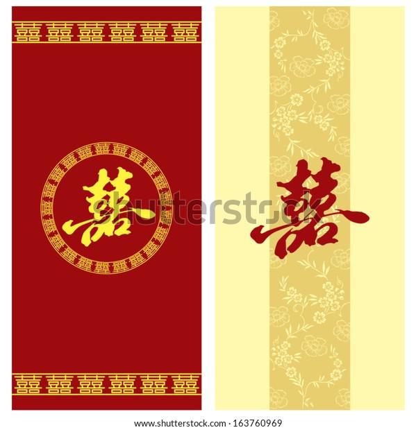 Traditional Chinese Wedding Invitation Card Translation