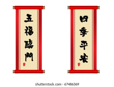 traditional couplet for Chinese New Year