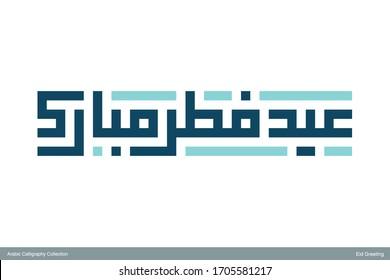 Traditional Eid Fitr Greeting. Kufi Calligraphy. Editable vector file.
