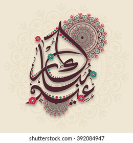 Traditional floral design decorated, Arabic Islamic Calligraphy of text Eid Mubarak on vintage background for Muslim Community Festival celebration.