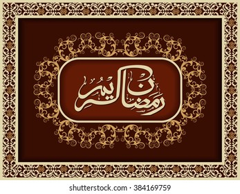 Traditional floral design decorated beautiful frame with Arabic Islamic Calligraphy text Ramadan Kareem for Holy Month of Muslim Community festival celebration.