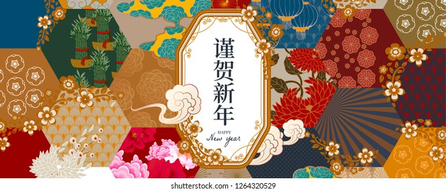 Traditional flower pattern in earth tone with Happy New Year written in Chinese characters in the middle