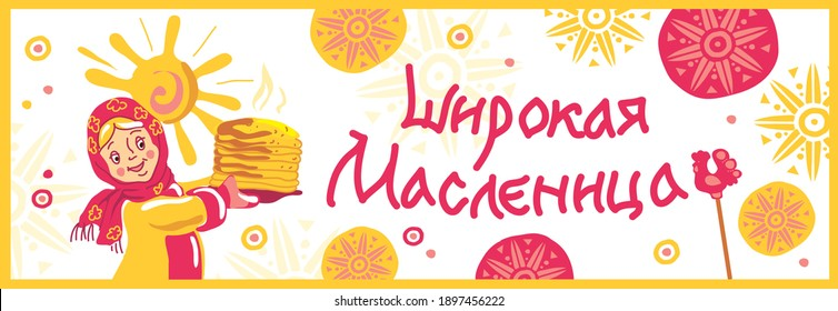 A traditional holiday in Russia, farewell to winter, welcoming the spring. Maslenitsa or Shrovetide week. Image of a girl with pancakes. The finished poster for the congratulations.