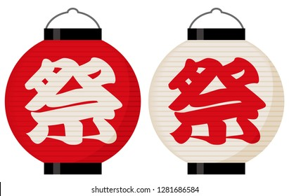 It is traditional Japanese paper lantern for festival. There are red and white. [The meaning of kanji is a festival.]