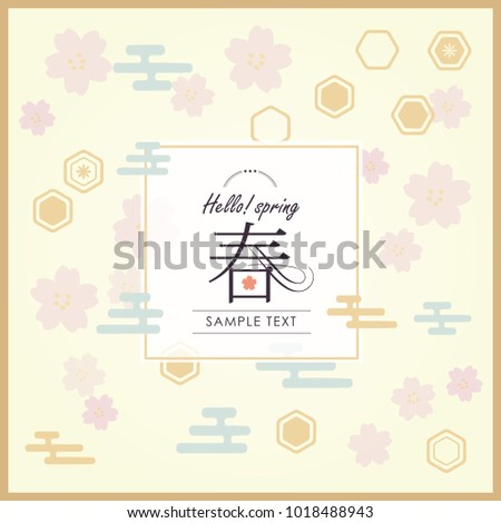 Traditional Japanese Style Spring Greeting Cards Vector Illustration Ocean Sakura Kanoko