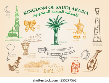 Traditional Kingdom of Saudi Arabia  handdrawn illustration. Nice Culture and Objects in Doodle Line Art style vector and jpg. Country Title in English and Arabic versions.